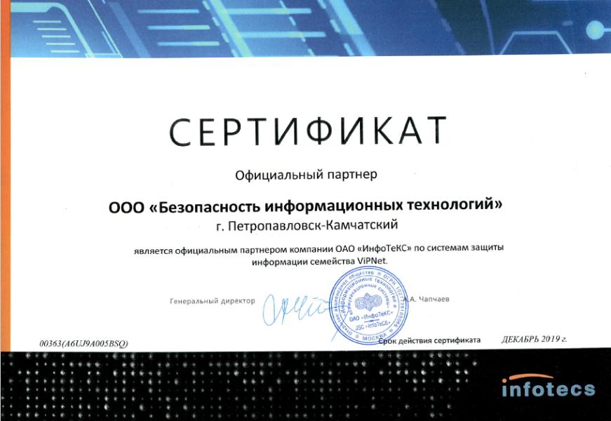 "Сертификат партнёра ОАО ""ИнфоТеКС"""