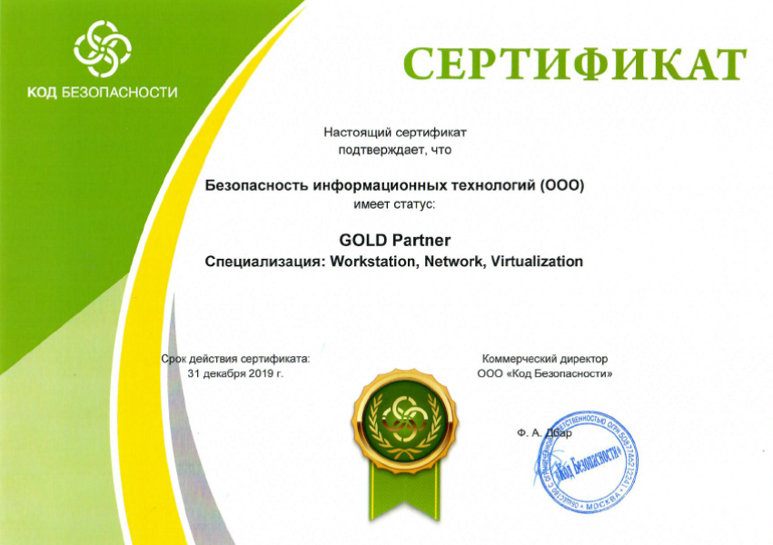 Сертификат партнёра Код Безопасности
