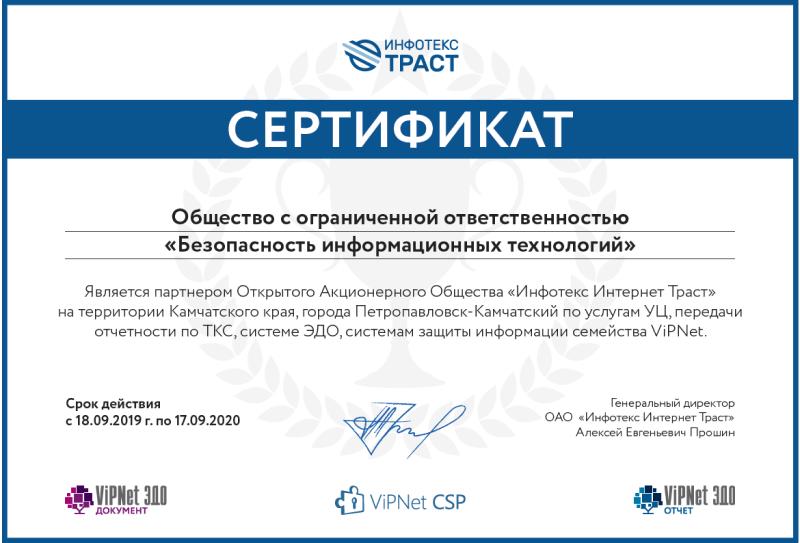 """Сертификат партнёра ОАО """"Инфотекс Интернет Траст"""""""