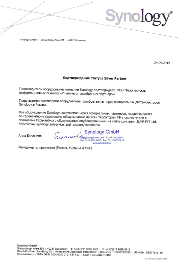 """ООО """"Безопасность информационных технологий"""" является серебряным партнёром компании Synology"""